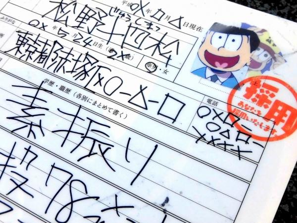 すき家xおそ松さん 限定クリアファイルセット [十四松]