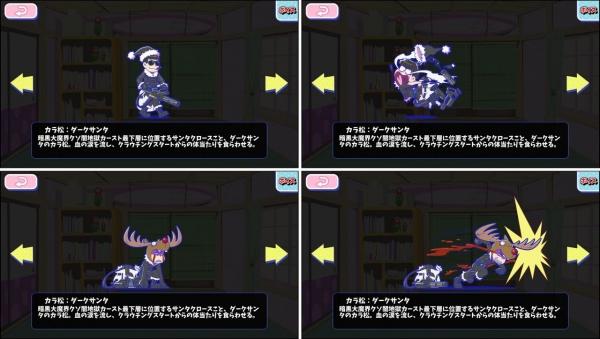 ☆3 カラ松:ダークサンタ
