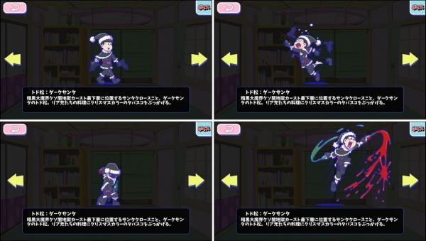 ☆3 トド松:ダークサンタ