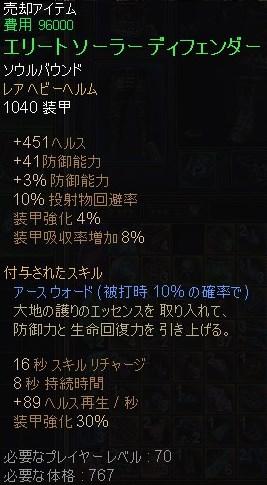 20160714181144_1helm.jpg