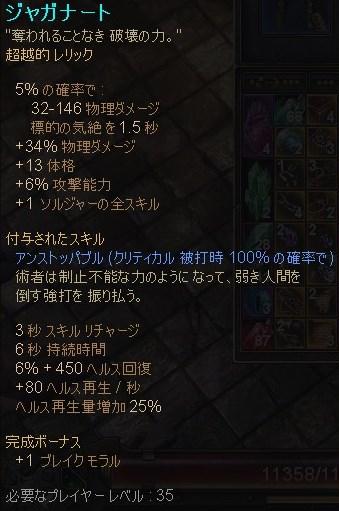 20160714182738_1relic.jpg