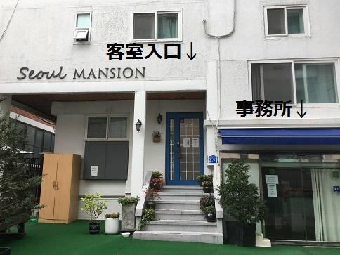guest manshio