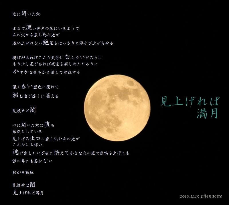 【詩】見上げれば満月