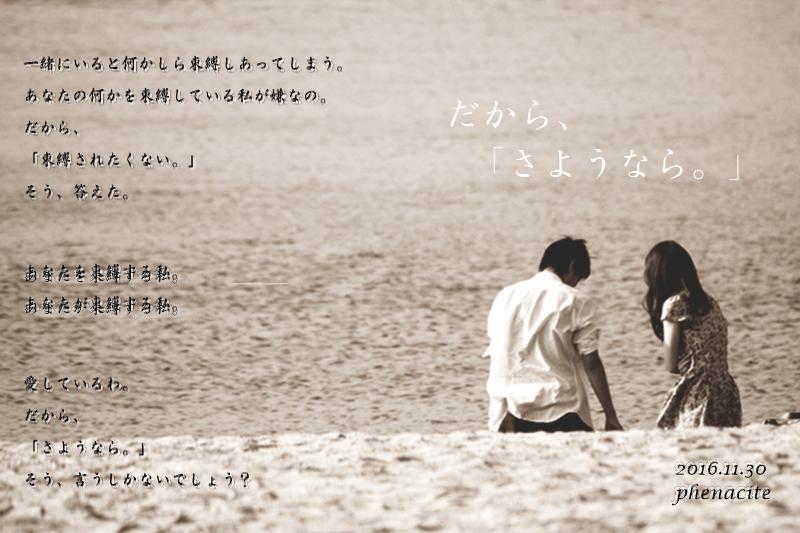 【詩】だから、さようなら。