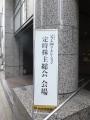 ソフト99株主総会看板