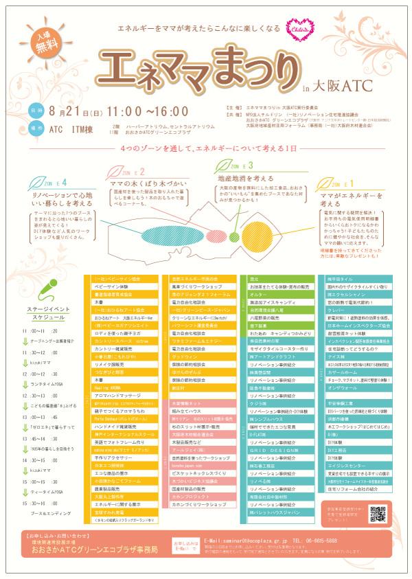 enemamatirashi_0802.jpg