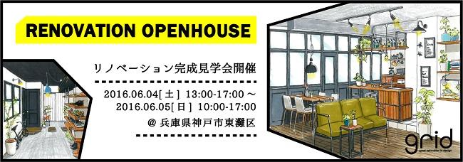openhouse20160524c2016060405.jpg