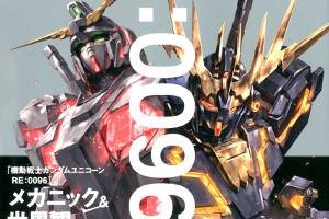 機動戦士ガンダムUC RE0096 メカニック・コンプリートブックt