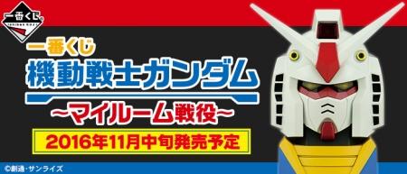 一番くじ 機動戦士ガンダム~マイルーム戦役~b