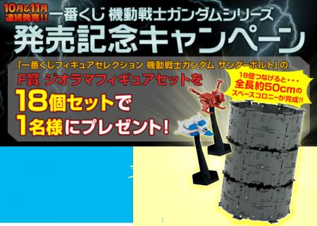 発売記念キャンペーン始動!F賞コロニージオラマ一挙18個プレゼント!b