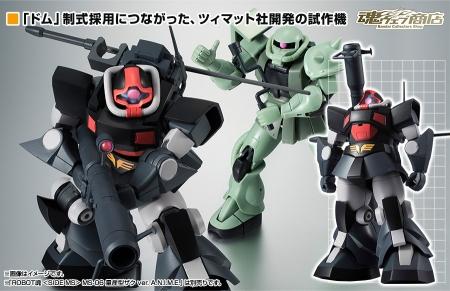 ROBOT魂 〈SIDE MS〉 YMS-09 プロトタイプ・ドム ver. A.N.I.M.E.b2