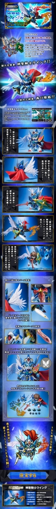 SDX 神聖騎士ウイングの商品説明画像