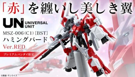 機動戦士ガンダム ユニバーサルユニット ハミングバード Ver.RED【プレミアムバンダイ限定】b
