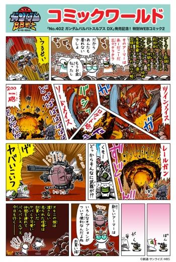 BB戦士 ガンダムバルバトスルプスDX コミックワールド2