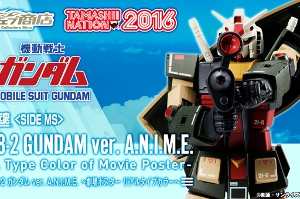 【抽選販売】ROBOT魂 〈SIDE MS〉 RX-78-2 ガンダム ver. A.N.I.M.E. ~劇場ポスター リアルタイプカラー~t