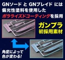 RG ガンダムエクシア トランザムクリアVer. 001