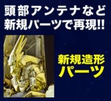 HGUC ユニコーンガンダム3号機 フェネクス(ユニコーンモード)ゴールドコーティングVer. 001