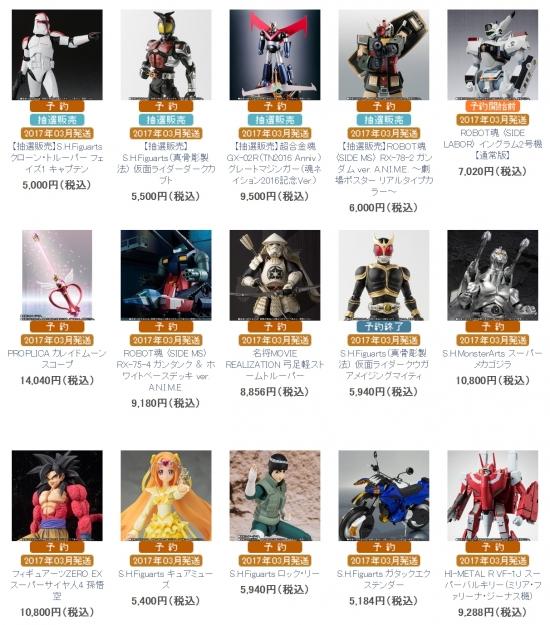 魂ウェブ商店の2017年3月発送アイテム