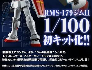 MG RMS-179 ジムIIの商品説明画像2