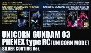 HGUC ユニコーンガンダム3号機 フェネクスの商品説明画像2