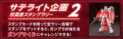 ガンプラEXPO ワールドツアージャパン 2016 WINTER サテライト会場 event2