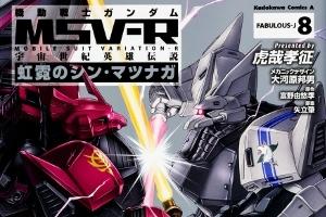 機動戦士ガンダムMSV-R 宇宙世紀英雄伝説 虹霓のシン・マツナガ (8) t