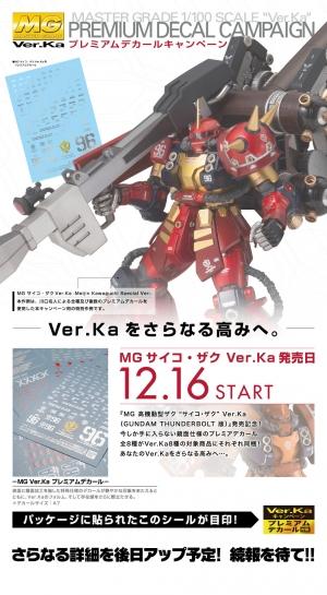 MG Ver.ka プレミアムデカールキャンペーン