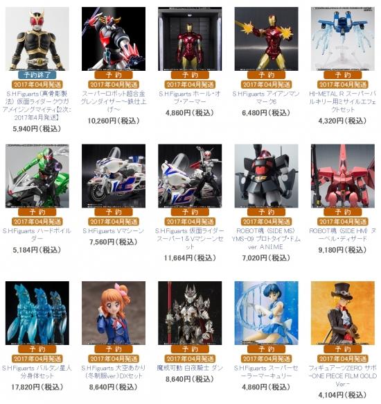魂ウェブ商店の2017年4月発送アイテム