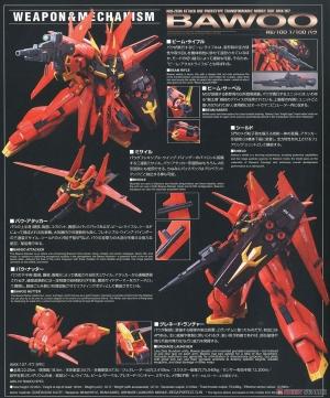 RE AMX-107 バウ (RE100) の説明書画像1