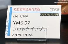 MG YMS-07 プロトタイプグフ ガンプラEXPO ワールドツアージャパン 2016 WINTER07