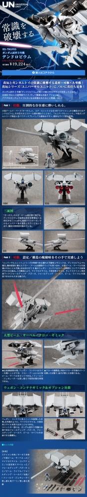機動戦士ガンダムユニバーサルユニット ガンダム試作3号機 デンドロビウム【プレミアムバンダイ限定】の商品説明画像