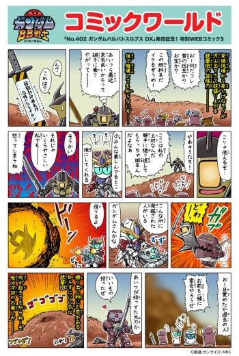 BB戦士 ガンダムバルバトスルプスDX コミックワールド3