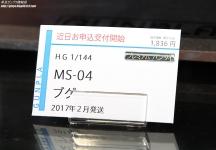 HG ブグ ガンプラEXPO ワールドツアージャパン 2016 WINTER07