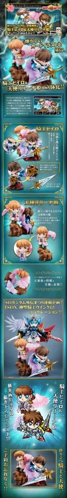 新SDガンダム外伝 鎧闘神戦記 騎士ヒイロ&天使リリーナ姫の商品説明画像