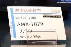 RE100 リバウ ガンプラEXPO ワールドツアージャパン 2016 WINTER10