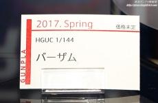 HGUC バーザム ガンプラEXPO ワールドツアージャパン 2016 WINTERの現地レポート08