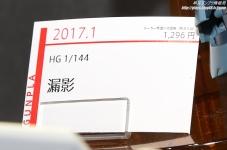 HG 漏影 ガンプラEXPO ワールドツアージャパン 2016 WINTER07