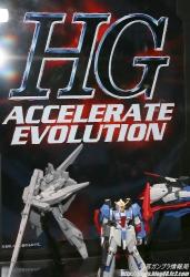 HG ACCELERATE EVOLUTION ゼータガンダム ガンプラEXPO ワールドツアージャパン 2016 WINTER06