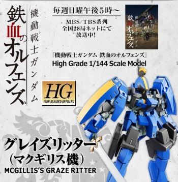HG グレイズリッター(マクギリス機)の商品説明画像1