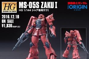 HG MS-05S シャア専用ザクⅠt (2)