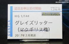 HG グレイズリッター(マクギリス機) HG モビルレギンレイズ(イオク機) ガンプラEXPO ワールドツアージャパン 2016 WINTER06