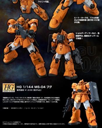 HG MS-04 ブグの商品説明画像5