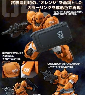 HG MS-04 ブグの商品説明画像4
