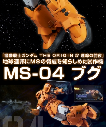 HG MS-04 ブグの商品説明画像3