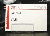 HG 辟邪 ガンプラEXPO ワールドツアージャパン 2016 WINTER07