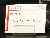HG ヘルムヴィーゲ・リンカー ガンプラEXPO ワールドツアージャパン 2016 WINTER08