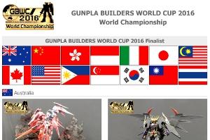 「ガンプラビルダーズワールドカップ2016」の世界各国の大会結果t