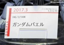 HG ガンダムバエル ガンプラEXPO ワールドツアージャパン 2016 WINTER07