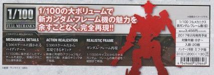 1100 フルメカニクス 鉄血のオルフェンズ 新ガンダム・フレーム機(仮)の商品説明画像 (2)