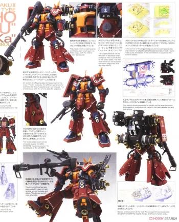 """MG 高機動型ザク""""サイコ・ザク""""Ver.Ka(GUNDAM THUNDERBOLT版)の説明書画像 (2)"""